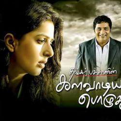 Kalavaadiya Pozhuthugal (2017) Sinhala Subtitle
