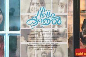 Hi Hello Kaadhal (2019) Sinhala Subtitle