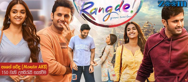 Rang De (2021) Sinhala Subtitle