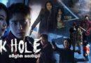 Dark Hole Sinhala Subtitle