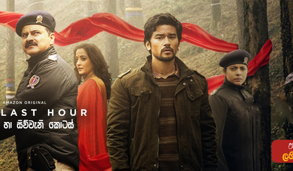 The Last Hour S1 E3-E4 Sinhala Subtitle