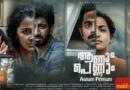 Aanum Pennum (2021) Sinhala Subtitle