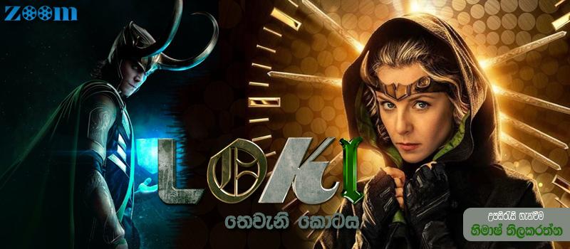 Loki S01 E03 Sinhala Subtitle