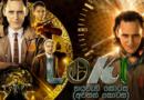 Loki S01 E06 Sinhala Subtitle