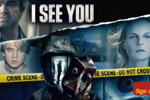 I See You (2019) Sinhala Subtitle