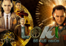 Loki S01 E04 Sinhala Subtitle