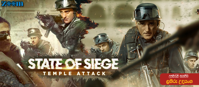 State of Siege Temple Attack (2021) Sinhala Subtitle