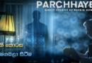 Parchayee (2019) 5 වැනි කොටසේ සිංහල උපසිරැසි