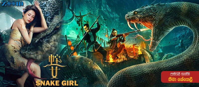 Snake Girl (2021) Sinhala Subtitle