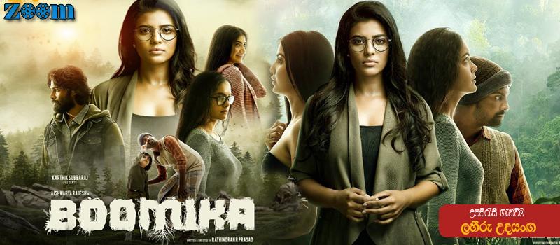 Boomika (2021) Sinhala Subtitle