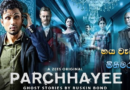 Parchayee (2019) 6 වැනි කොටසේ සිංහල උපසිරැසි