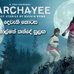 Parchayee (2019) E02 Sinhala Subtitle (සිංහල උපසිරැසි)