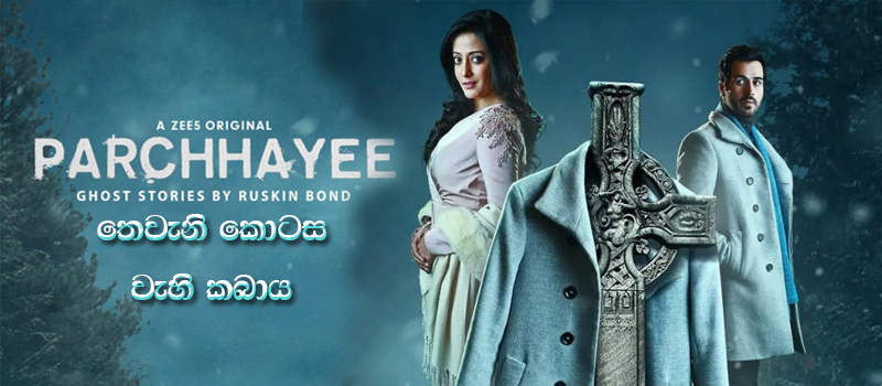 Parchayee (2019) E03 Sinhala Subtitle (සිංහල උපසිරැසි)