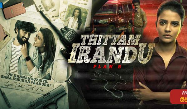 Thittam Irandu (2021) Sinhala Subtitle