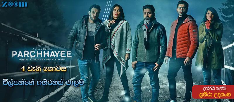 Parchayee (2019) E04 Sinhala Subtitle (සිංහල උපසිරැසි)