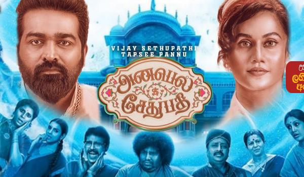 Annabelle Sethupathi (2021) Sinhala Subtitl