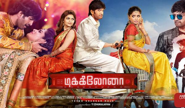 Dikkiloona (2021) Sinhala Subtitle