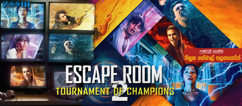 Escape Room Tournament of Champions (2021) Sinhala Subtitle