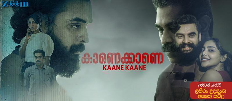 Kaanekkaane (2021) Sinhala Subtitle