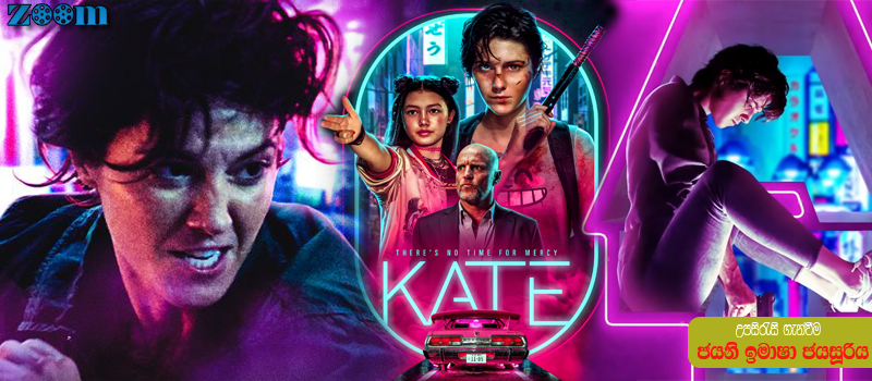Kate (2021) Sinhala Subtitle