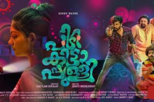 Pidikittapulli (2021) Sinhala Subtitle