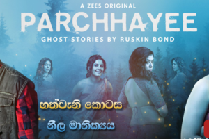 Parchayee (2019) 7 වැනි කොටසේ සිංහල උපසිරැසි