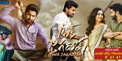 Tuck Jagadish (2021) Sinhala Subtitle