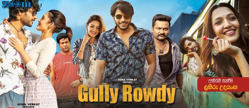 Gully Rowdy (2021) Sinhala Subtitle