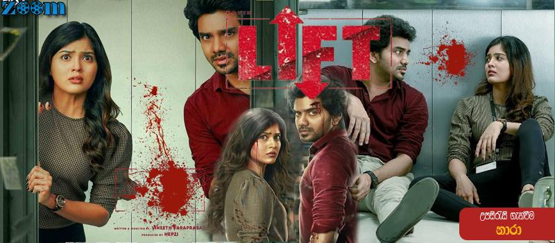 Lift (2021) Sinhala Subtitle