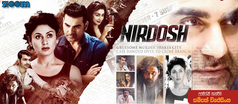 Nirdosh (2018) Sinhala Subtitle