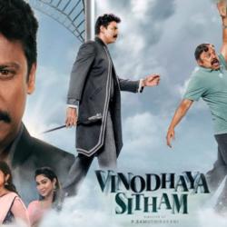 Vinodhaya Sitham (2021) Sinhala Subtitle